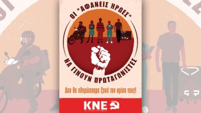 Αφίσα ΚΝΕ
