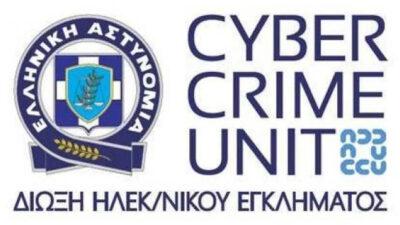 Ελληνική Αστυνομία - Δίωξη Ηλεκτρονικού Εγκλήματος