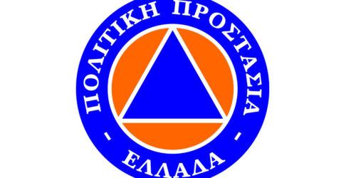 Γραμματεία Πολιτικής Προστασίας στην Ελλάδα