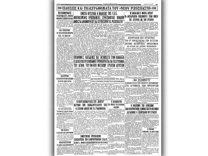 """Εργατικό κίνημα - Φάληρο - εργάτριες """"Ρετσίνα"""" - Απεργία, 1933 - «Νέος Ριζοσπάστης»"""