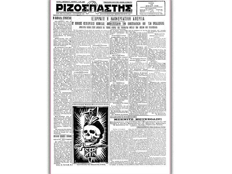 Ελλάδα - Ιδιώνυμο - Απεργία, 1928 - «Ριζοσπάστης»