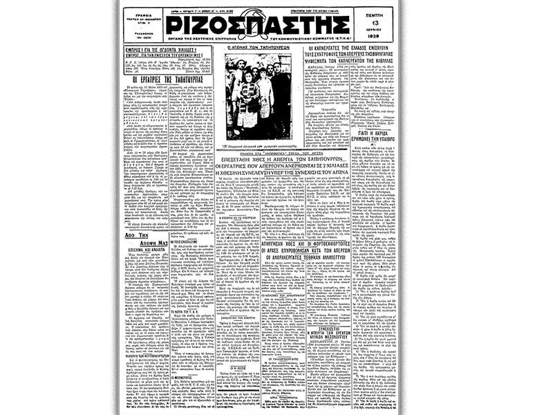 Ελλάδα - Πειραιάς - Φορτοεκφορτωτές - Απεργία, 1929 - Ριζοσπάστης