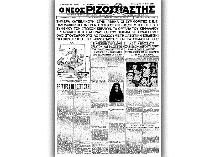 Ελλάδα - φασίστες - παρέλαση, 1933 -  «Νέος Ριζοσπάστης»