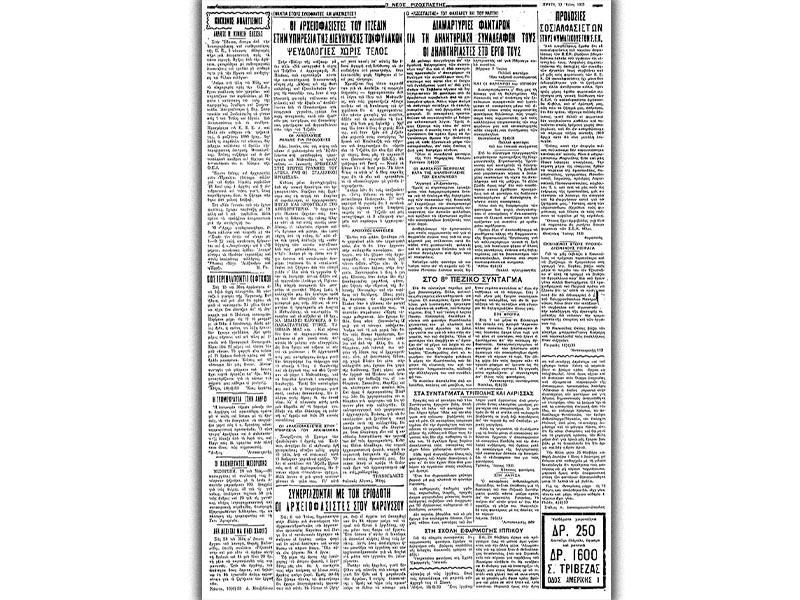 Ελλάδα - στρατός - δηλητηρίαση φαντάρων, 1933 - Ριζοσπάστης