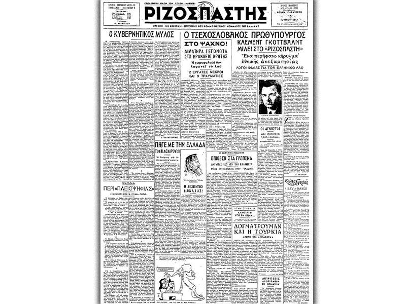 Ελλάδα - μετεμφυλιακό κράτος - Κρήτη - δολοφονία Χρήστου και Κώστα Χατζηγεωργίου, 1947 - Ριζοσπάστης