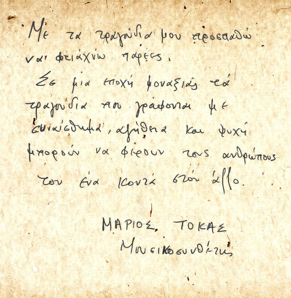 Μάριος Τόκας Σημείωμα