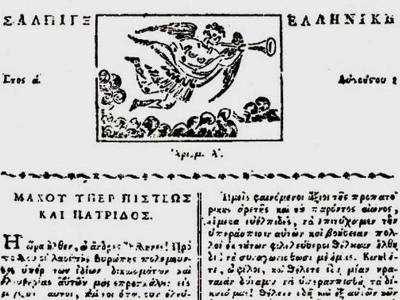 """""""Σάλπιγξ Ελληνική"""" - η πρώτη ελληνική εφημερίδα"""