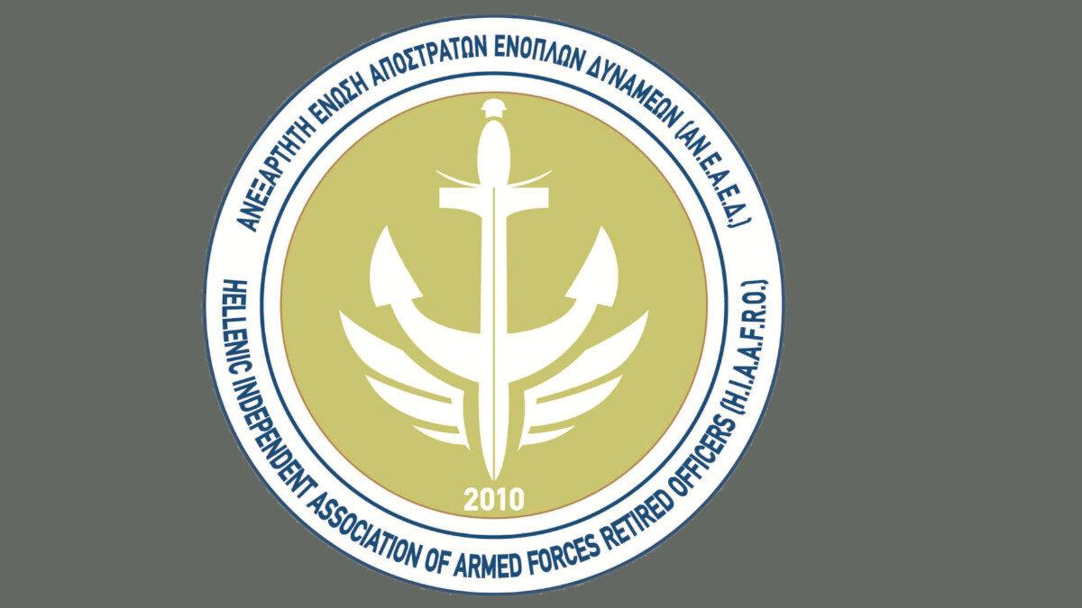 Το σήμα της Ανεξάρτητης Ένωσης Αποστράτων Ενόλπων Δυνάμεων ( ΑΝΕΑΕΔ)