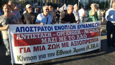 Πανό της ΚΕΘΑ - Από την κινητοποίηση των συνδικάτων κι ομοσπονδιών ενάντια στο νόμο για τον περιορισμό των διαδηλώσεων - 09/7/2020