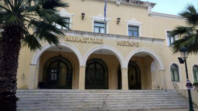 Δικαστικό Μέγαρο Ζακύνθου