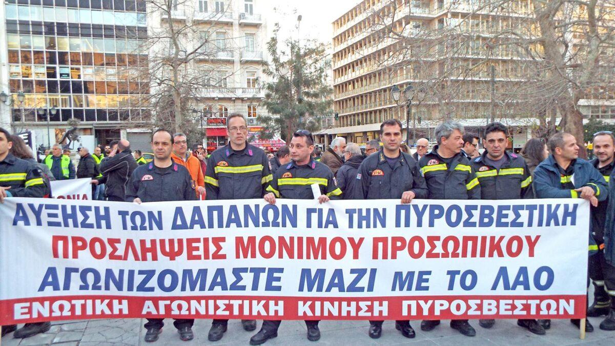 Ενωτική Αγωνιστική Κίνηση Πυροσβεστών