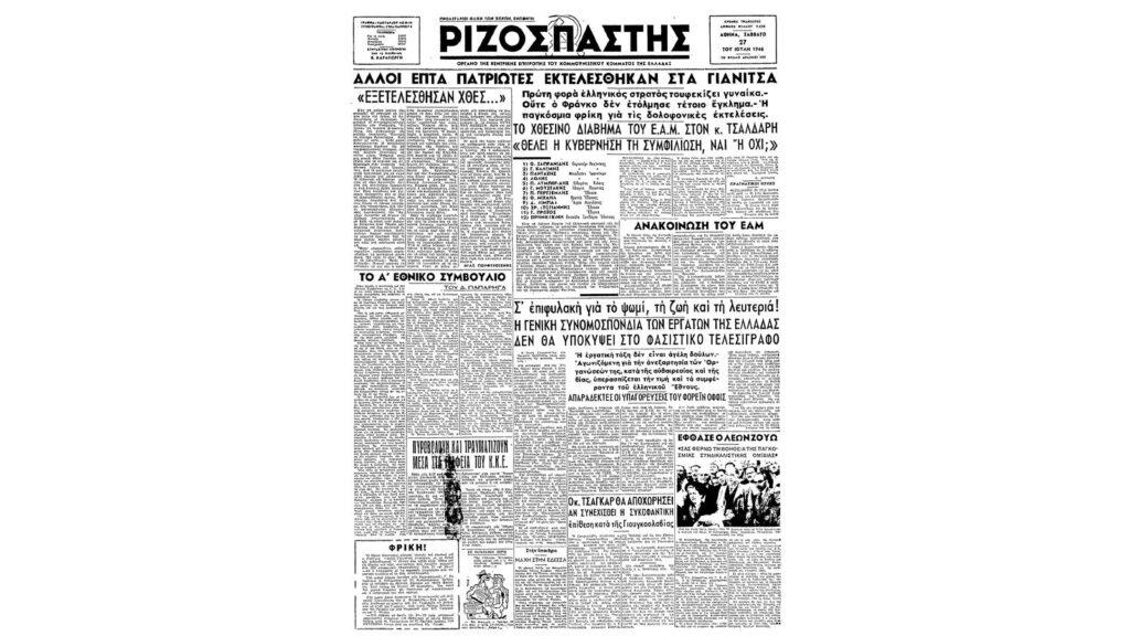 Το πρωτοσέλιδο του «Ριζοσπάστη» με την είδηση της καταδίκης