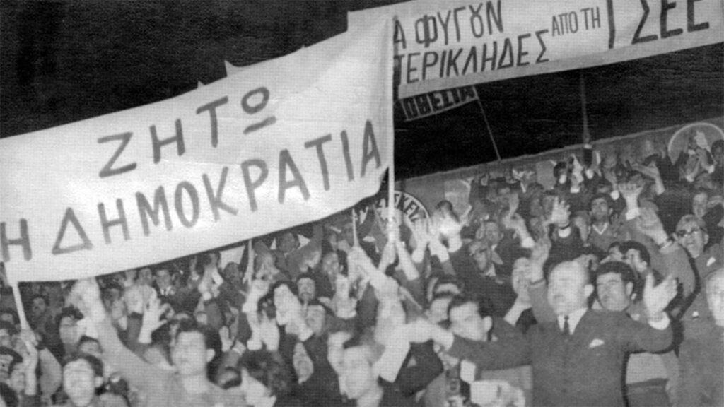 Από διαδήλωση με κύριο σύνθημα τον εκδημοκρατισμό της ΓΣΕΕ