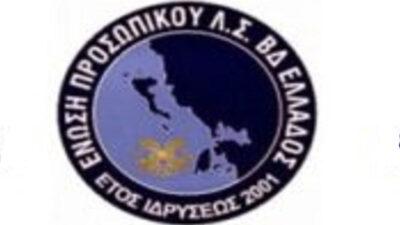 Ένωση Προσωπικού Λιμενικού Σώματος (ΕΠΛΣ) Βορειοδυτικής Ελλάδας