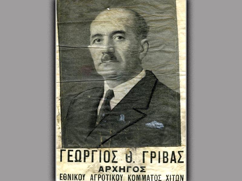Γεώργιος Γρίβας