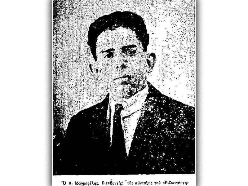 Ο Π. Μαρμαρέλης, όταν ήταν Διευθυντής Σύνταξης του «Ριζοσπάστη»