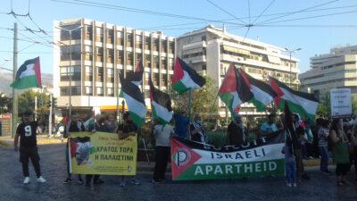 Παράσταση διαμαρτυρίας στην πρεσβεία του Ισραήλ