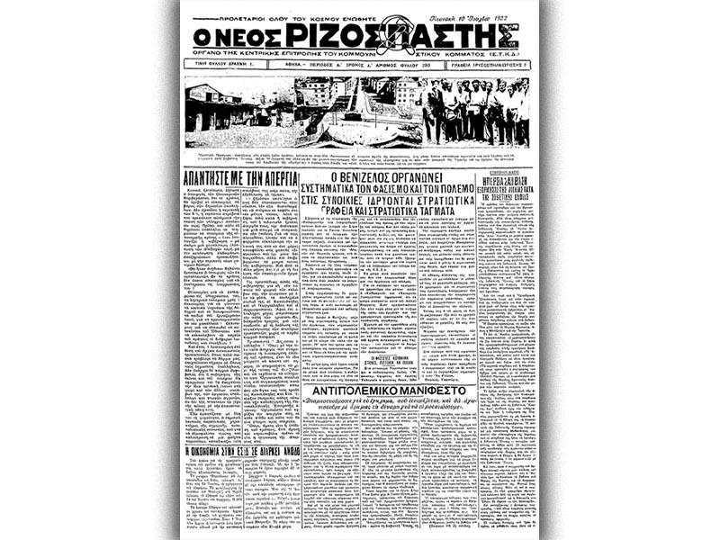 Το πρωτοσέλιδο του «Νέου Ριζοσπάστη» με το αντιπολεμικό μανιφέστο