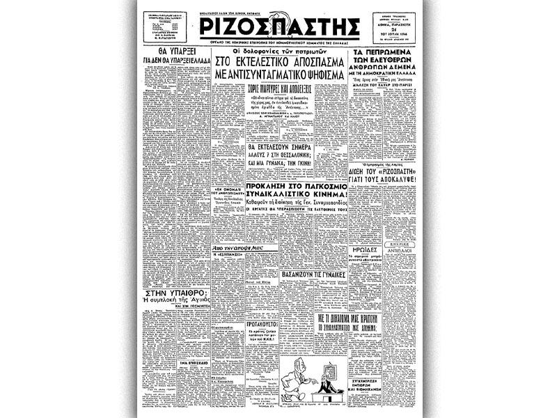 Το πρωτοσέλιδο του «Ριζοσπάστη» με ρεπορτάζ για την απόφαση