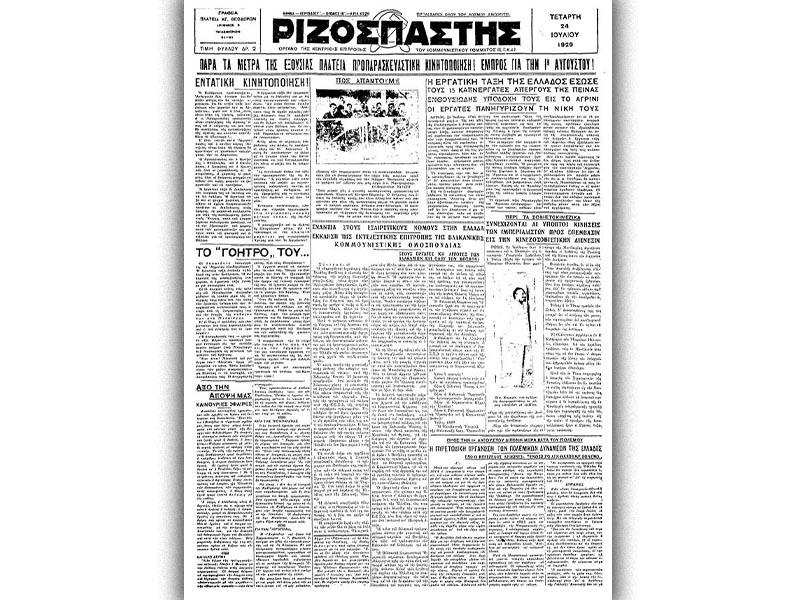 Το πρωτοσέλιδο του «Ριζοσπάστη» με την έκκληση της Βαλκανικής Κομμουνιστικής Ομοσπονδίας