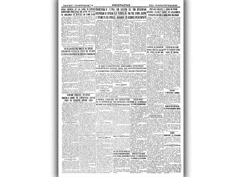 Αγροτικό κίνημα - Δαμακίνι Πάτρας - εξέγερση, 1929 - «Ριζοσπάστης»