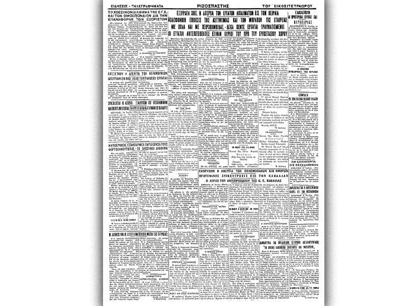 Το φύλλο του «Ριζοσπάστη», με το ρεπορτάζ από την απεργία και την επίθεση