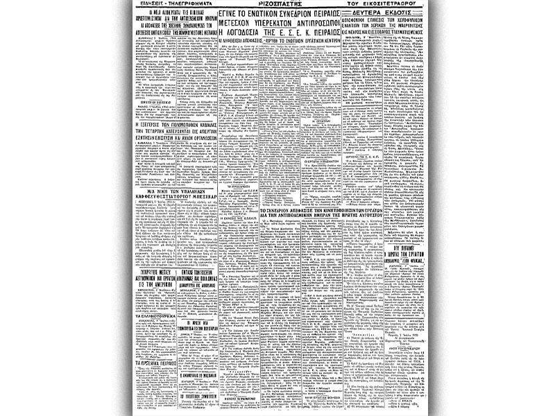 Το φύλλο του «Ριζοσπάστη» με το ρεπορτάζ από την επίθεση