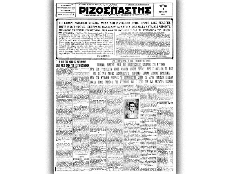 Εκλογές - Μυτιλήνη - εκλογές, 1931 -  «Ριζοσπάστη» για τα αποτελέσματα των εκλογών στη Μυτιλήνη