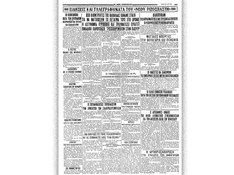 Το φύλλο του «Νέου Ριζοσπάστη», με ρεπορτάζ από την απεργία