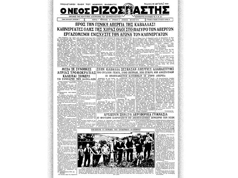 Το πρωτοσέλιδο του «Νέου Ριζοσπάστη» της Κυριακής 23 Ιούλη, με ρεπορτάζ από την Γενική απεργία