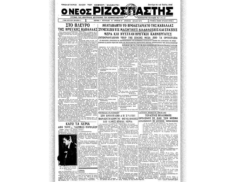Το πρωτοσέλιδο του «Νέου Ριζοσπάστη» της Δευτέρας 24 Ιούλη, που καταγράφει την κλιμάκωση του αγώνα των καπνεργατών και του λαού