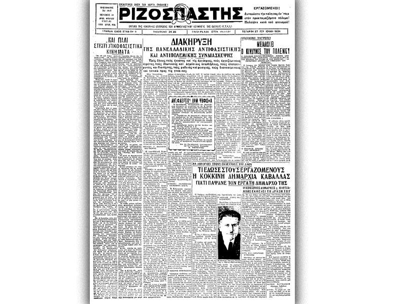 Το πρωτοσέλιδο του «Ριζοσπάστη» με την διακήρυξη του Συνεδρίου