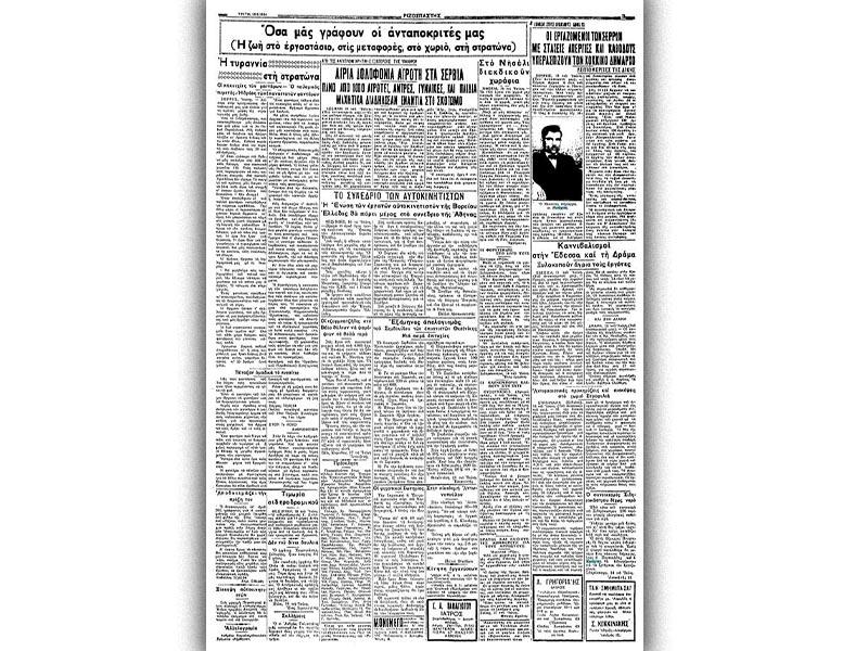 Φύλλο του «Ριζοσπάστη» με ρεπορτάζ για την δίωξη του Διονύση Μενύχτα
