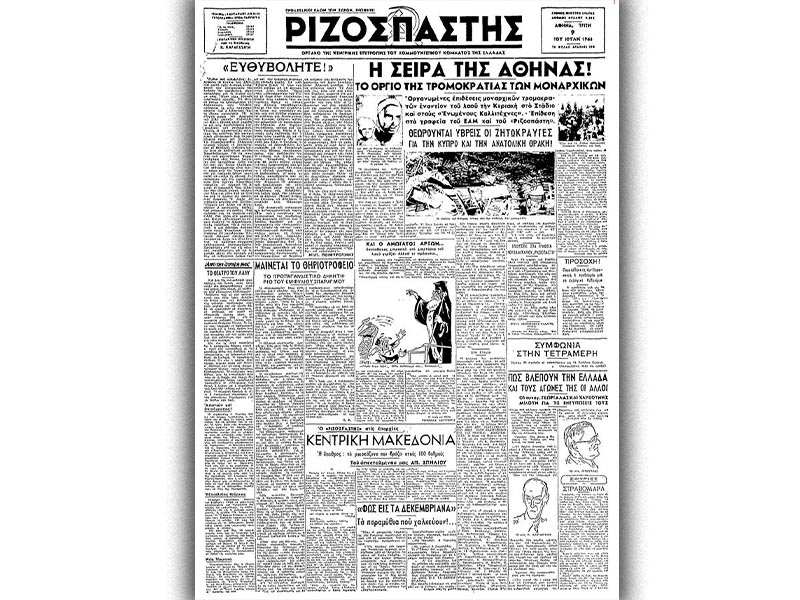 Μεταπολεμικό αστικό κράτος - επιθέσεις παρακρατικών, 1946 - «Ριζοσπάστης»