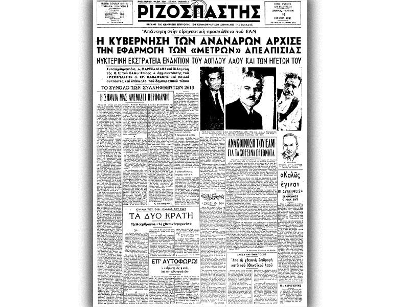 Το πρωτοσέλιδο του «Ριζοσπάστη» της 10ης Ιούλη που καταγράφει τις επιχειρήσεις των συλλήψεων