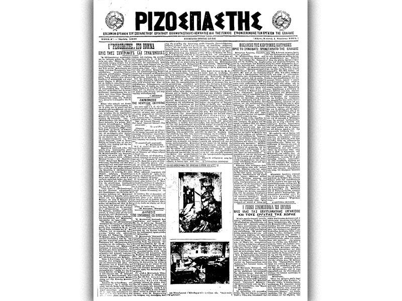 Ο «Ριζοσπάστης», με τον υπότιτλο «Όργανο του Σοσιαλιστικού Κόμματος και της Γενικής Συνομοσπονδίας Εργατών Ελλάδας»