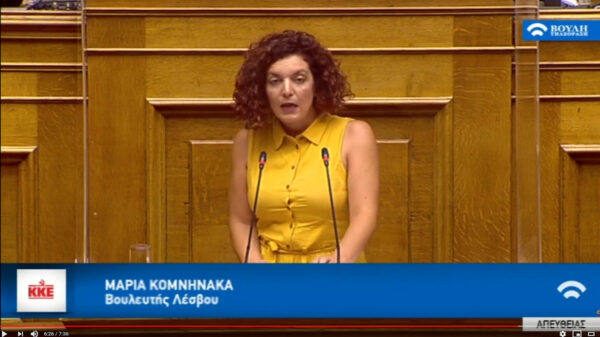 Μ. Κομνηνάκα:  Να μεταφερθούν ΤΩΡΑ με ευθύνη της ΕΕ όλοι οι εγκλωβισμένοι στη Λέσβο πρόσφυγες και μετανάστες στις χώρες προορισμού τους