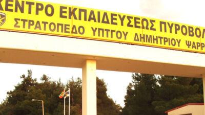 Κεντρο-Εκπαιδευσης-Πυροβολικού (ΚΕΠΒ)- Στρατιώτες-Στρατόπεδο