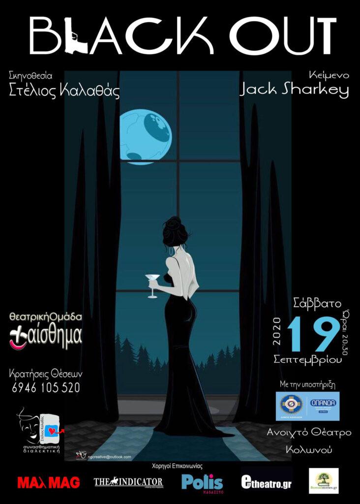 Αφίσα παράστασης - Η θεατρική ομάδα +αίσθημα του ηθοποιού και σκηνοθέτη Στέλιου Καλαθά, παρουσιάζει το έργο Black Out του Jack Sharkey