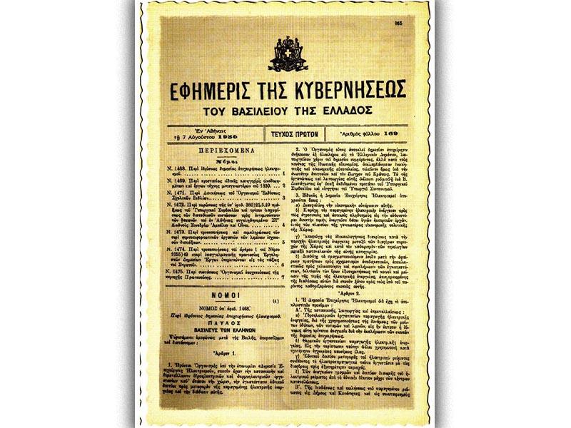 Το φύλλο της εφημερίδας της Κυβερνήσεως