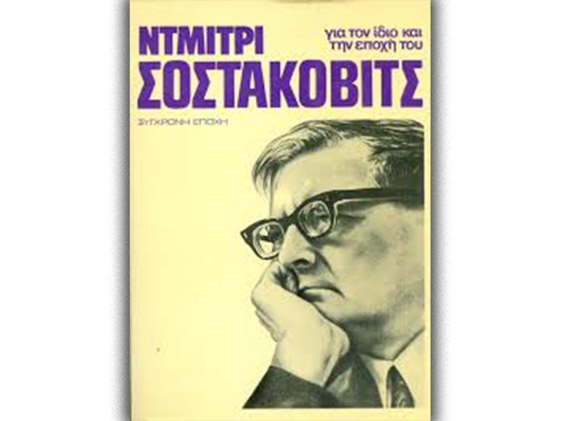 Ο Ντμίτρι Σοστακόβιτς
