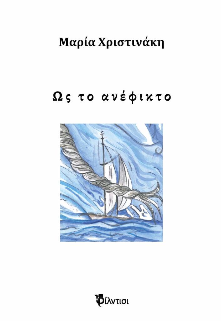 Εξώφυλλο του βιβλίου της ποιητικής συλλογής «Ως το ανέφικτο» της Μαρίας Χριστινάκη από τις εκδόσεις «Φίλντισι»