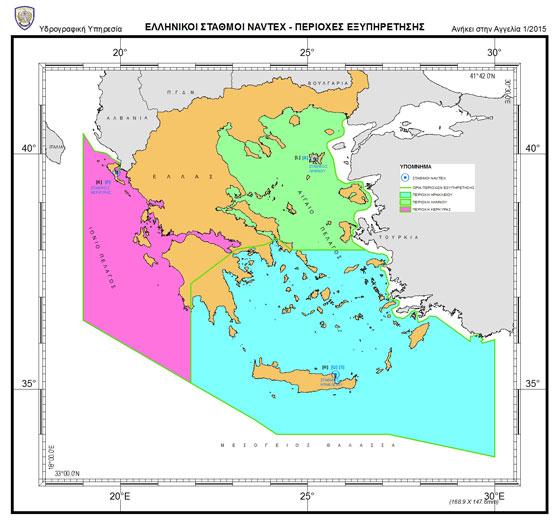 Οι περιοχές ευθύνης και μετάδοσης των αναγγελιών προς ναυτιλλομένους από τους τρεις σταθμούς του Πολεμικού ναυτικού / Πηγή: ΠΝ