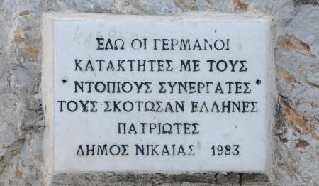 Το «Μπλόκο» της Κοκκινιάς - 17/8/1944