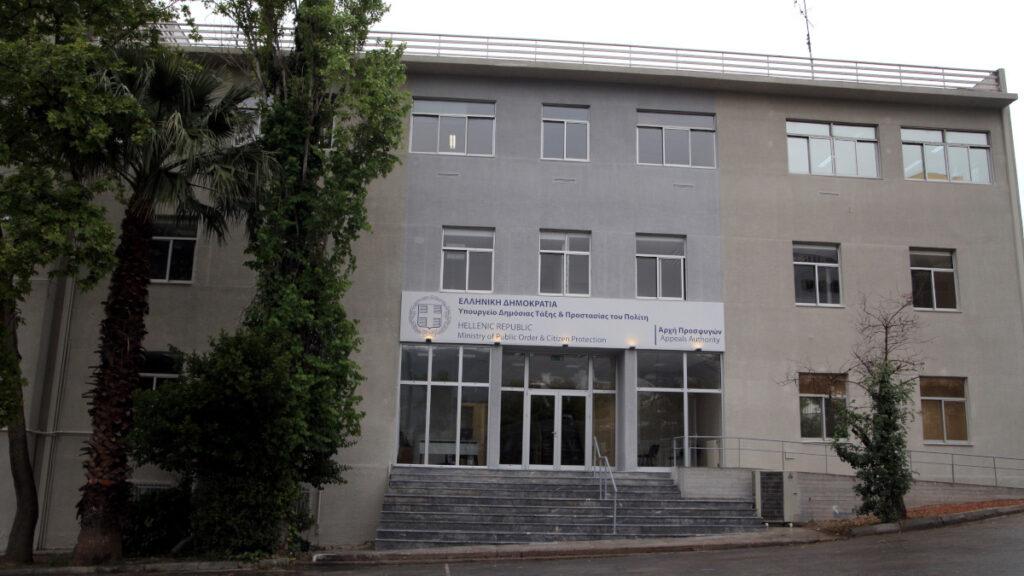 Κτίριο της Υπηρεσίας Ασύλου του Υπουργείου Δημοσίας Τάξης
