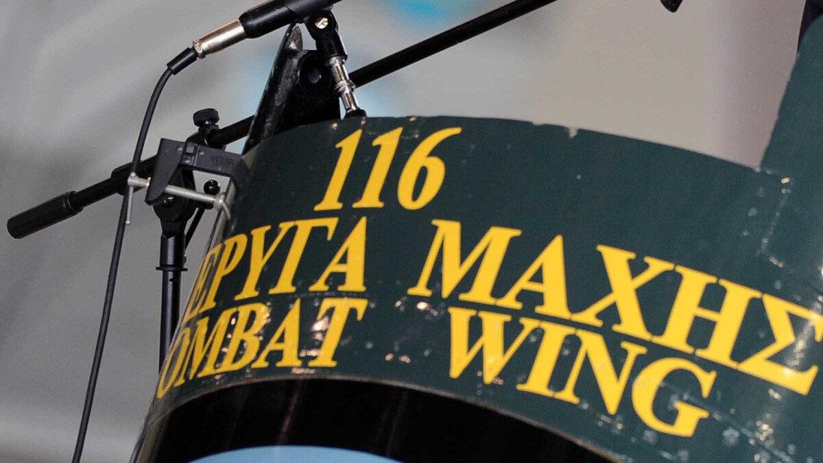 Πολεμική Αεροπορία / 116 Πτέρυγα Μάχης - Άραξος