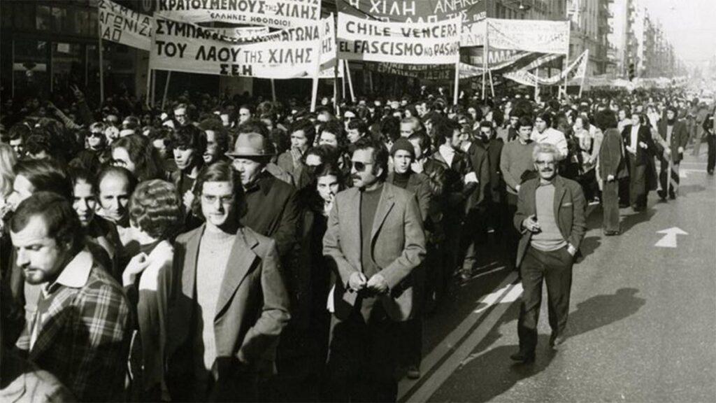 Διαδήλωση αλληλεγγύης προς τον λαό της Χιλής στους δρόμους της Αθήνας
