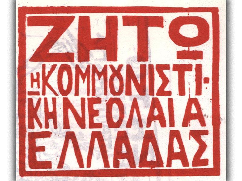 """""""Τρικάκι"""" της ΚΝΕ το 1968"""