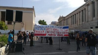 Συγκέντρωση και πορεία μαθητών - φοιτητών, γονέων κι εκπαιδευτικών στην Αθήνα 24/9/2020