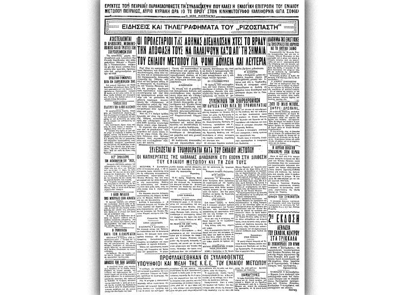 Το φύλλο του «Νέου Ριζοσπάστη», με το ρεπορτάζ από την συγκέντρωση και την επίθεση